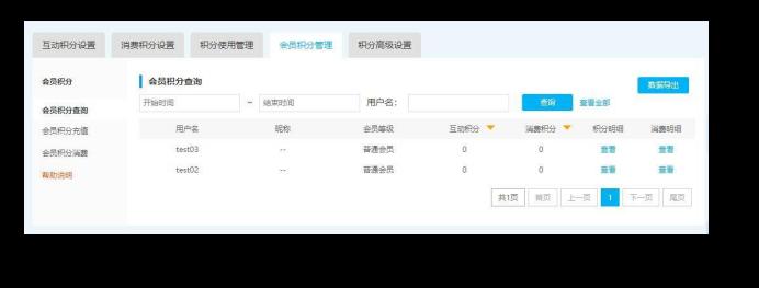 建站系統-網站操作白皮書12619.png