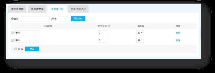 建站系統-網站操作白皮書13291.png