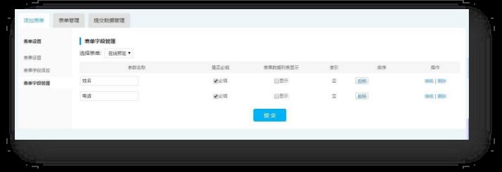 建站系統-網站操作白皮書13906.png