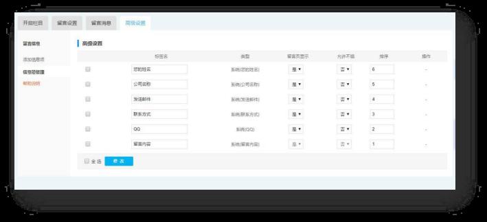 建站系統-網站操作白皮書15121.png