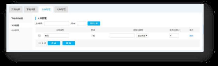 建站系統-網站操作白皮書15444.png
