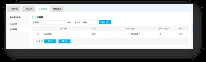 建站系統-網站操作白皮書15519.png