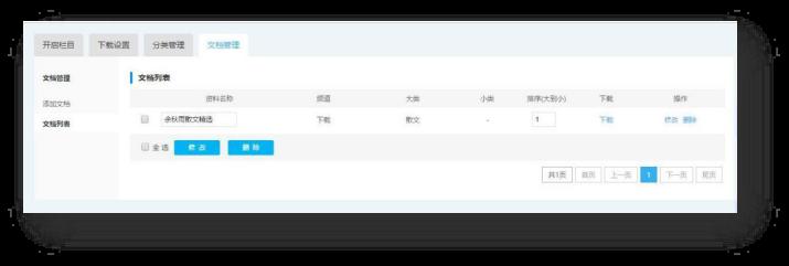建站系統-網站操作白皮書15789.png
