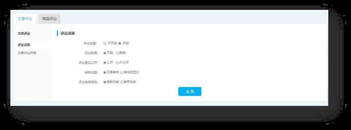 建站系統-網站操作白皮書15842.png