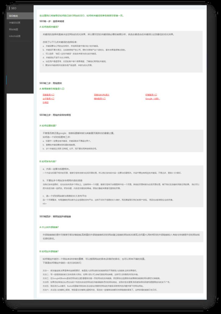 建站系統-網站操作白皮書16123.png