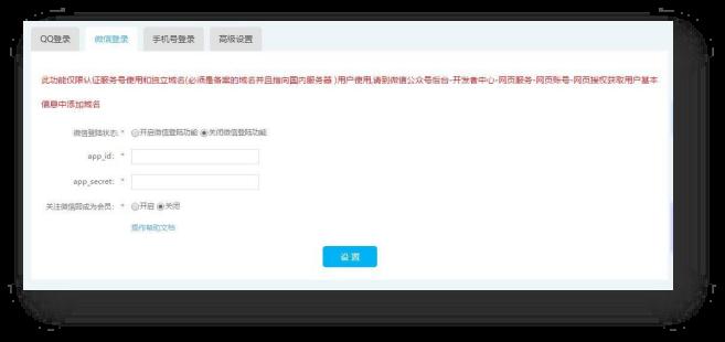 建站系統-網站操作白皮書17440.png