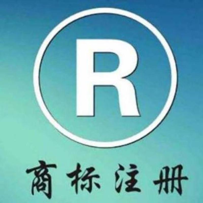 【批发】商标注册|广西知识产权服务中心