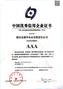 中國優秀信用企業AAA級證書
