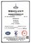 ISO9001,2015管理體系認證證書