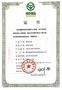 超金泰香王米榮獲中國綠色食品A級標準