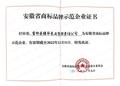 安徽省商標品牌示范企業