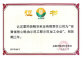 安徽省放心糧油示范工程加工企業