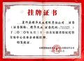 安徽省股權托管交易中心農業企業版掛牌