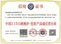 中國3,15口碑測評優質產品誠信供應商