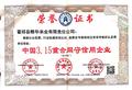 中國3,15重合同守信用企業