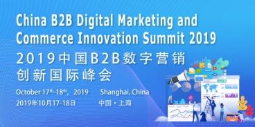 2019中国B2B数字营销创新国际峰会定档十月:客户至上的转型之道