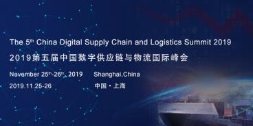 2019第五届中国数字供应链与物流国际峰会11月沪上召开:整合技术,创造价值