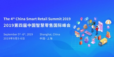 2019第四届中国智慧零售国际峰会将于九月召开,行业内先锋交流等你来