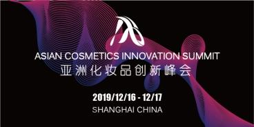 早鸟票限时开售   亚洲化妆品创新峰会将于2019年12月16-17日在上海隆重举行