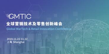 GMTIC全球营销技术及零售创新峰会