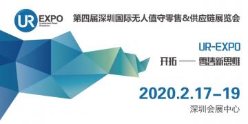 首发深圳丨UREXPO即将开拓中国零售新思维
