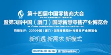 第十四届中国零售商大会暨第3届中国(厦门)国际智慧零售产业博览会