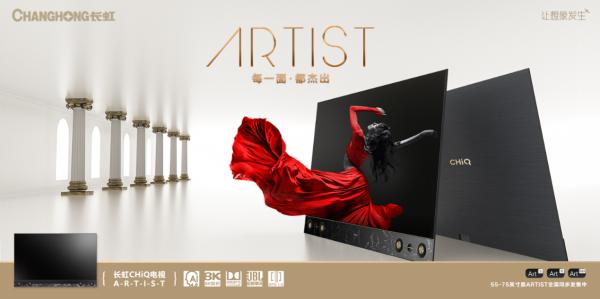惊艳市场的长虹电视8K旗舰ARTIST,用艺术构建美好家