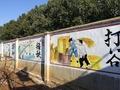 文化墙壁画18
