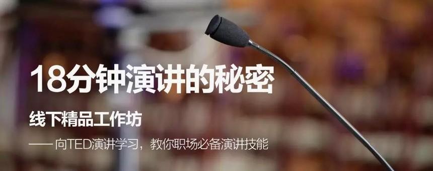 The Secret to a 18-minute Speech - Eddic (China) Training Centre.jpg