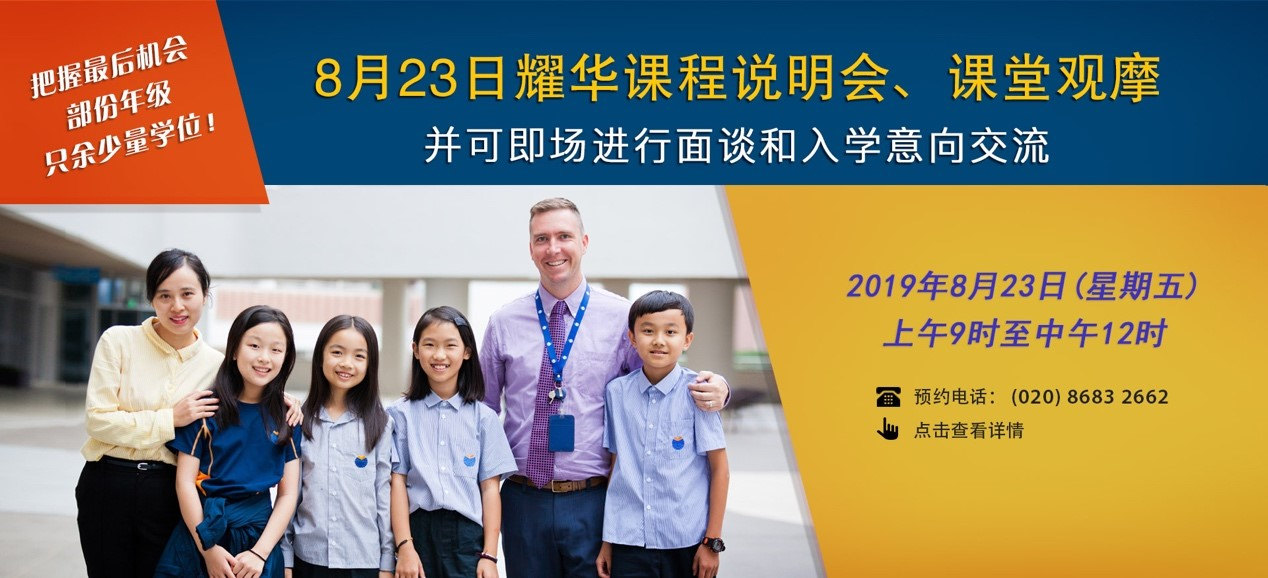 Yaohua Course Description and Class Presentation - Yew Wah International Education School-Guangzhou Campus.jpg