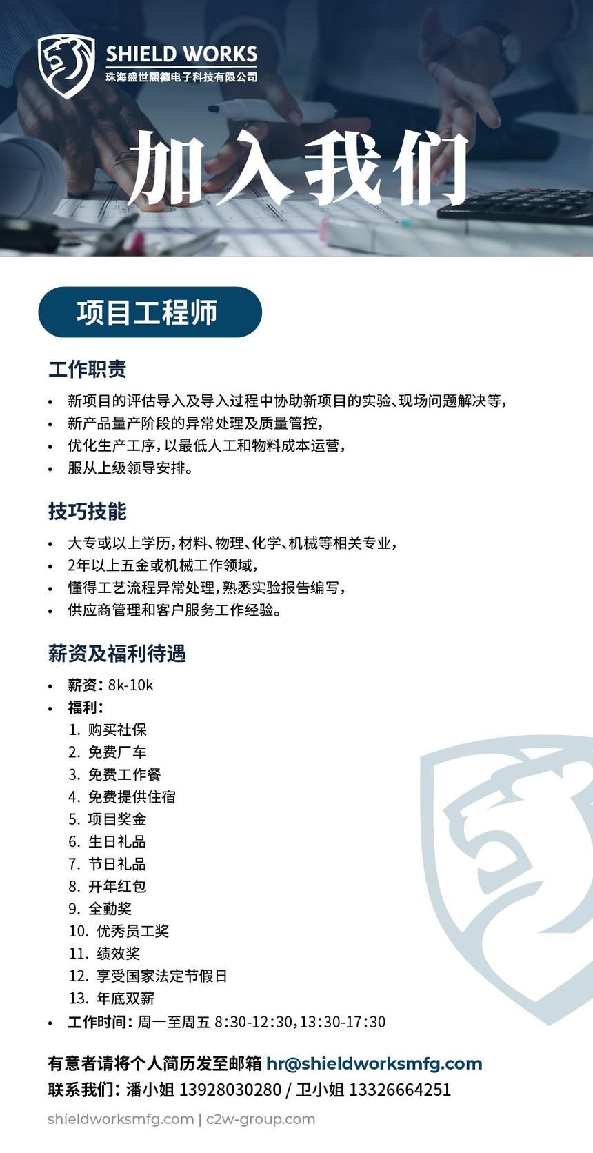 SW - Project Engineer.jpg
