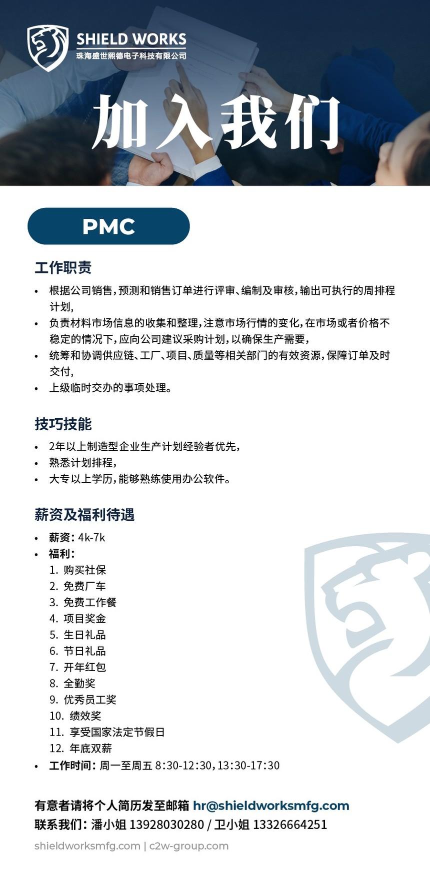 SW - PMC.jpg