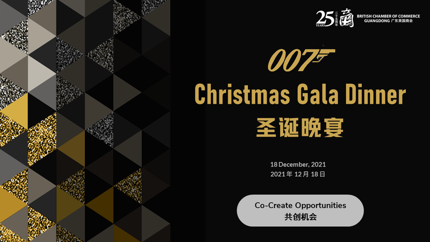 BritCham Guangdong Christmas Gala Dinner Co-Create Opportunities 2021 (Guangzhou).png