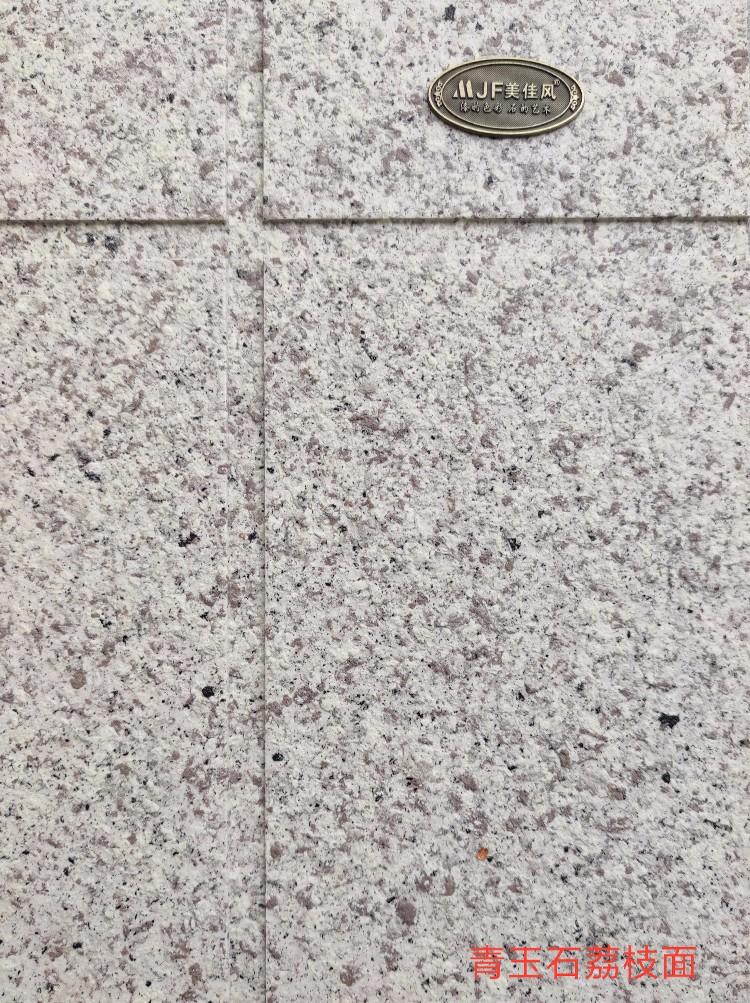 水包砂-青玉石荔枝面-750.jpg