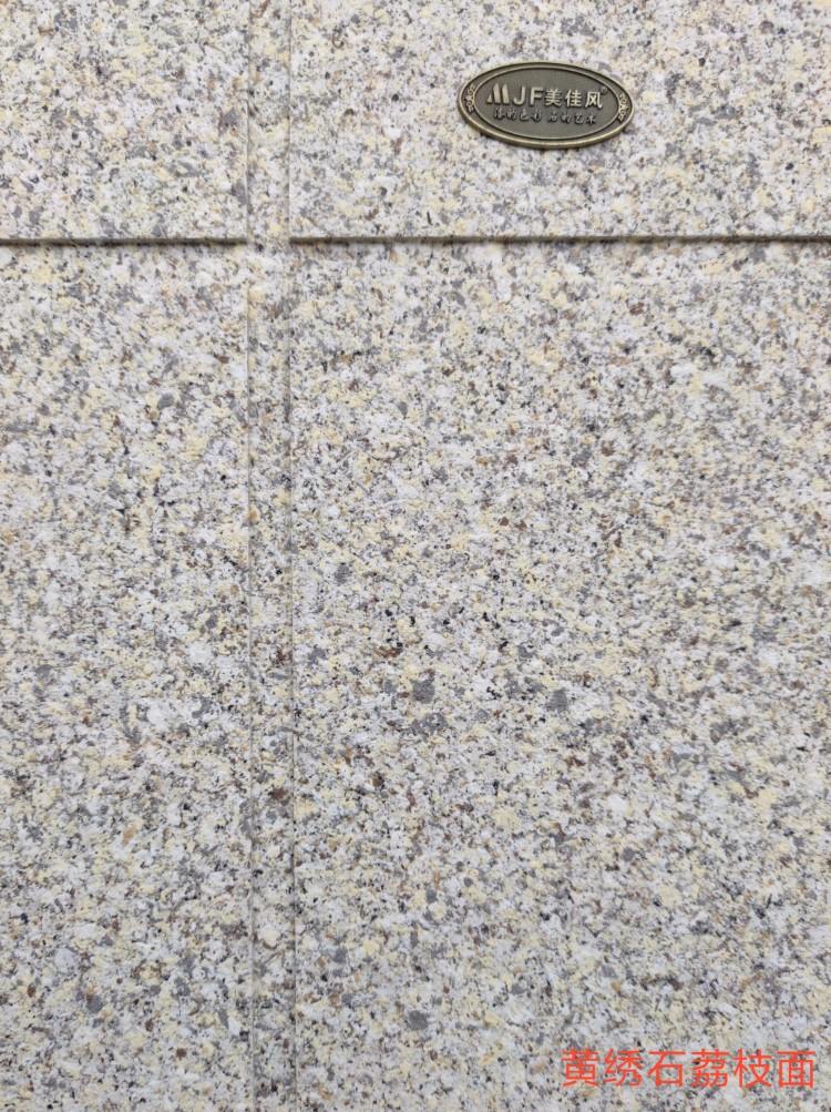 水包砂-黄锈石荔枝面-750.jpg