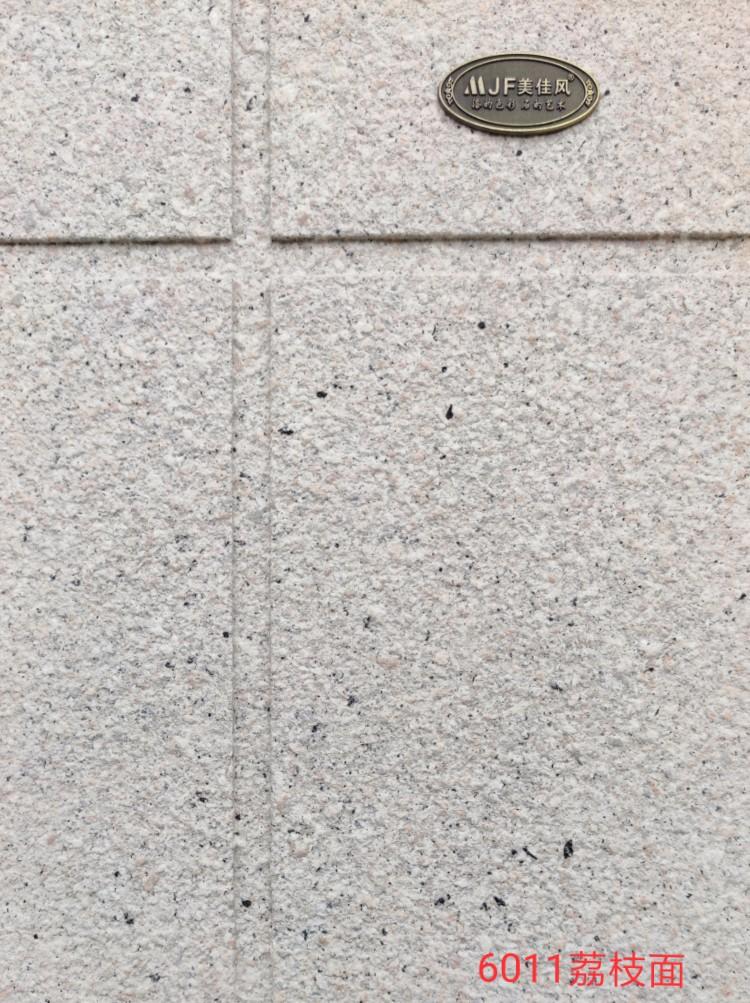 水包砂-6011荔枝面-750.jpg