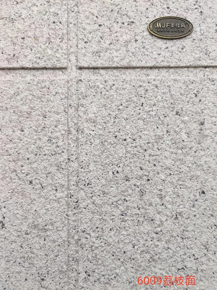 水包砂-6009荔枝面-750.jpg