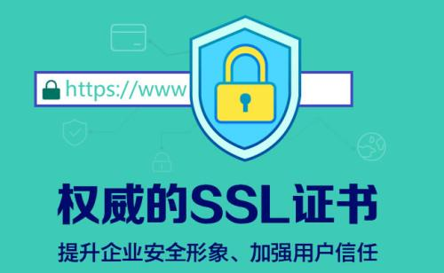SSL证书1.jpg