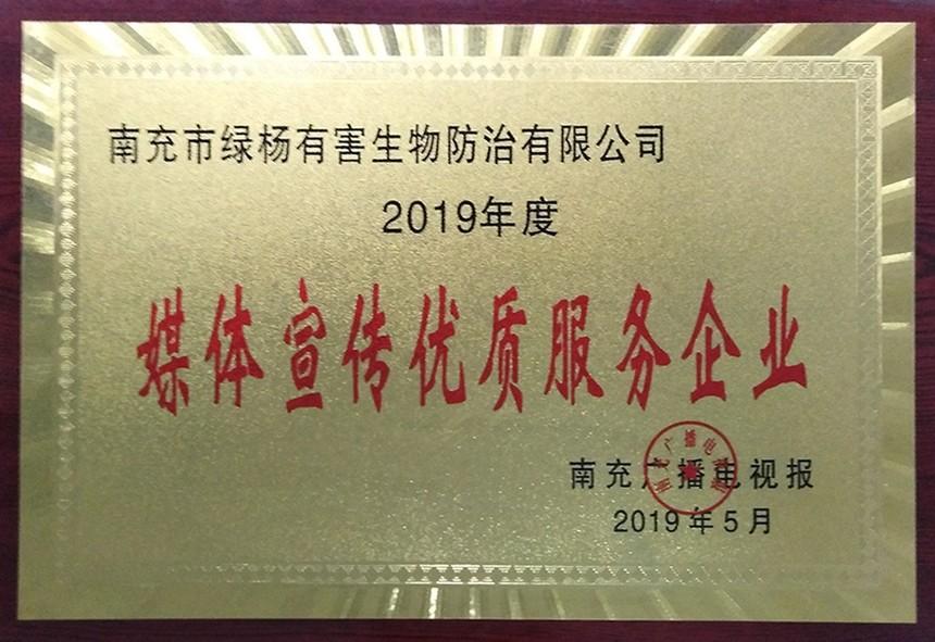 2009年度媒体宣传优质服务企业.jpg