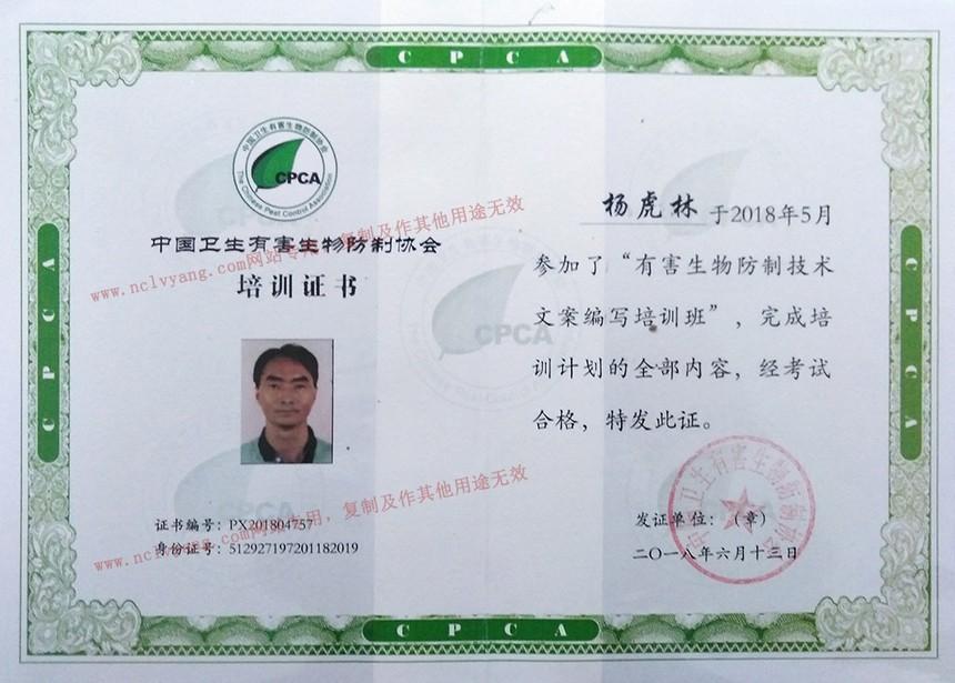中国卫生有害生物防治协会培训证书.jpg