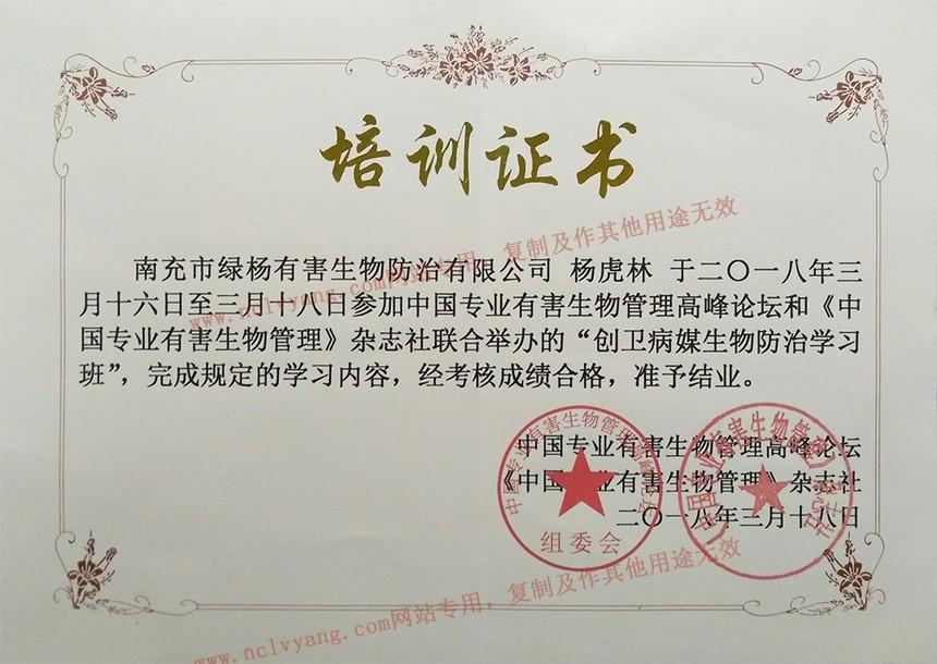 创卫病媒生物防治学习班培训证书.jpg