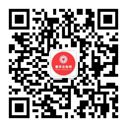 重慶企業微信個人.jpg