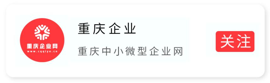 重慶企業網微信公眾號.png