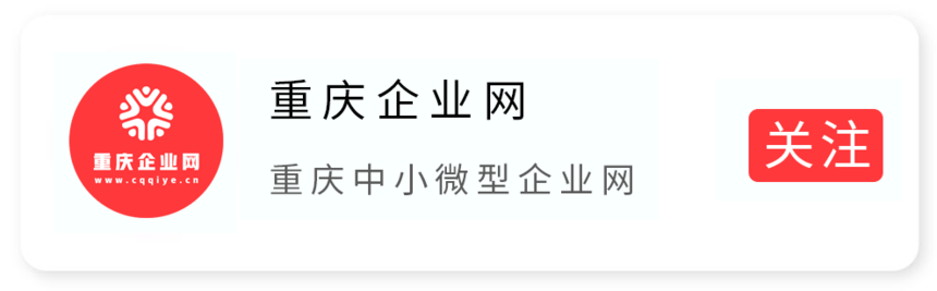 重庆企业关注1.png