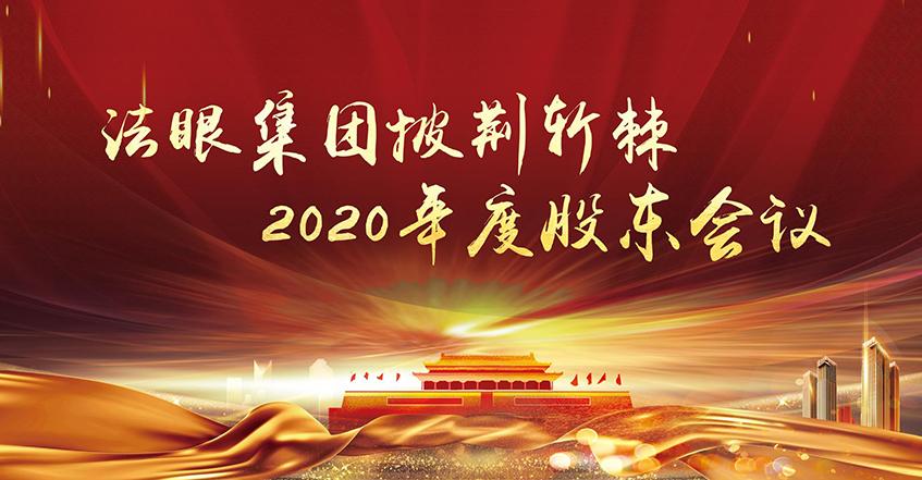 法眼集团2020年度全体股东会议在杭州隆重召开