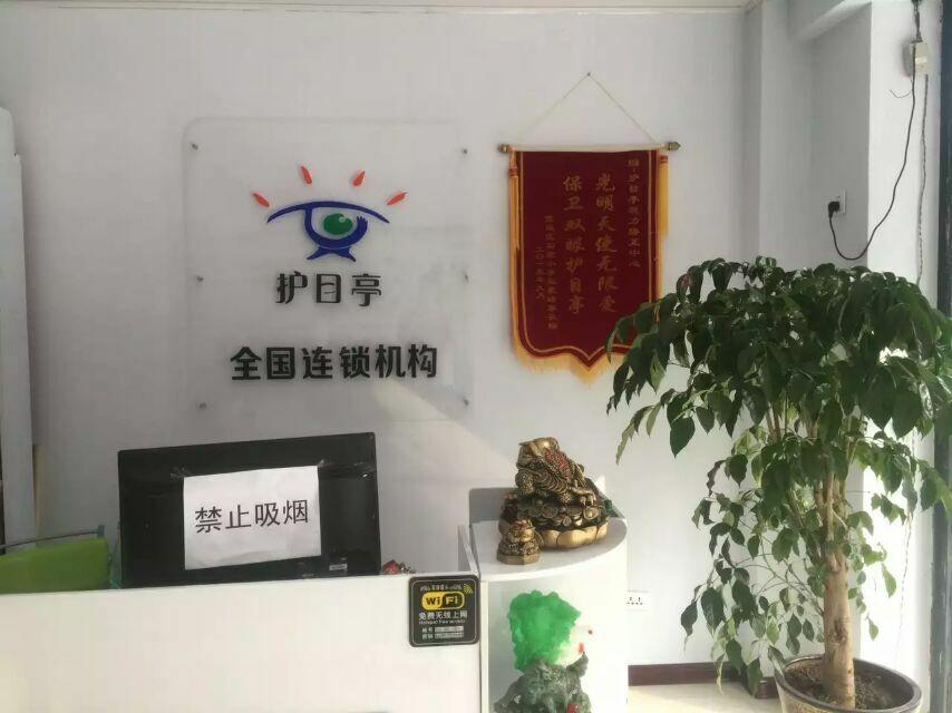 视力康复,视力加盟,视力品牌.jpg