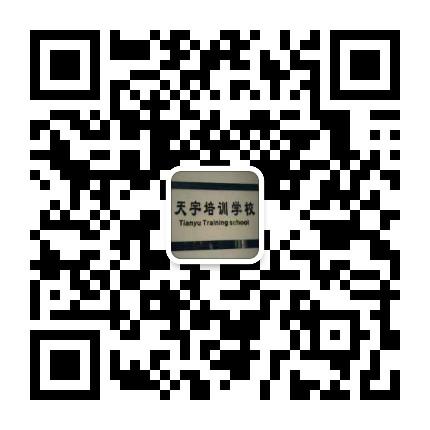 新和天宇微信二維碼.jpg