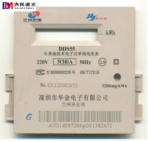 锂电池条码激光打码机1.jpg