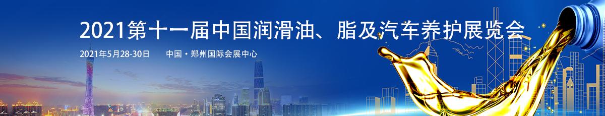 2021第11届中国润滑油、脂及汽车养护展览会