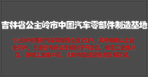 吉林省公主岭市中国汽车零部件制造基地